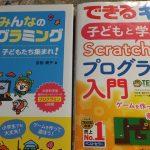 子供プログラミングの独学に最適な入門書