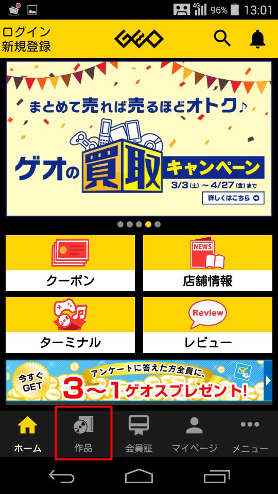 ゲオアプリのトップ画面