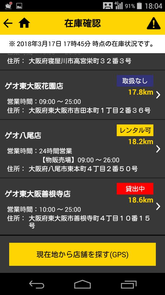 GEOアプリの画面