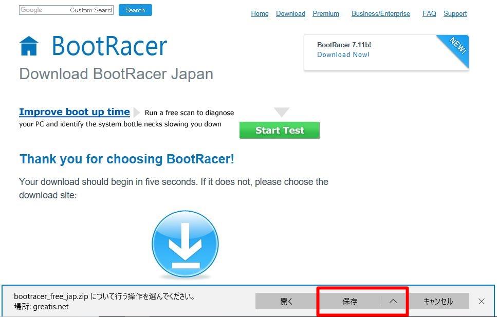 BootRacerのダウンロード