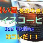 一番お得なアイスコーヒーはコレだ!