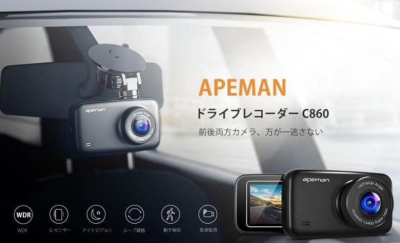 APEMAN C860