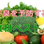 汗臭を予防する食材