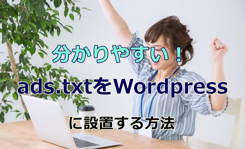ads.txtの設置方法