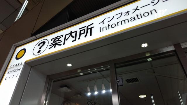 大阪駅案内書