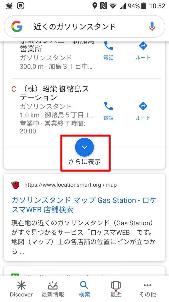 検索結果をさらに表示する