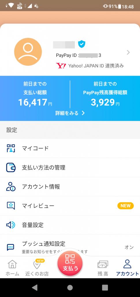 PayPay青いバッジ